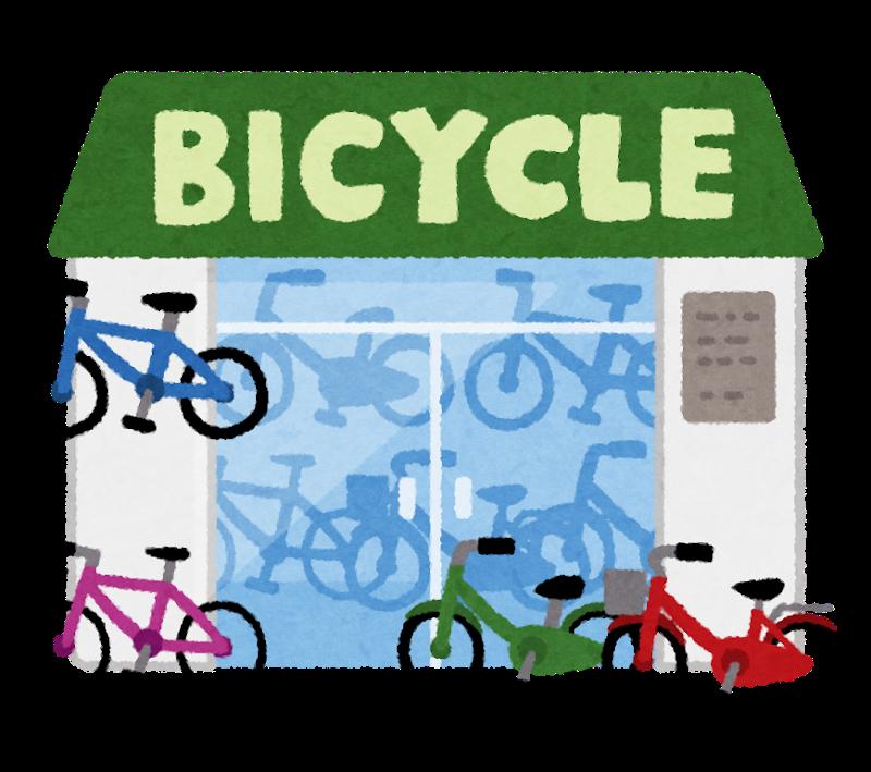 自転車ショップ