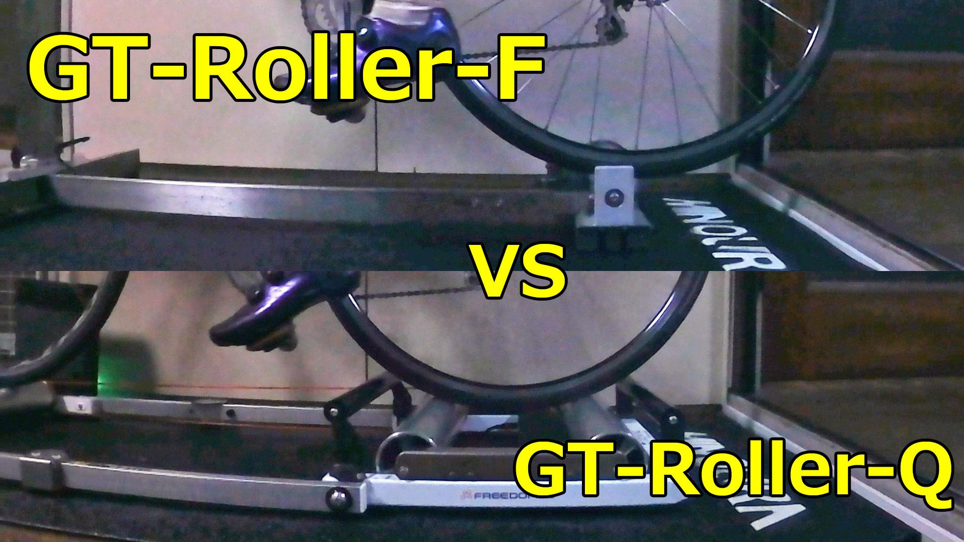 GT-Roller-FとGT-Roller-Q