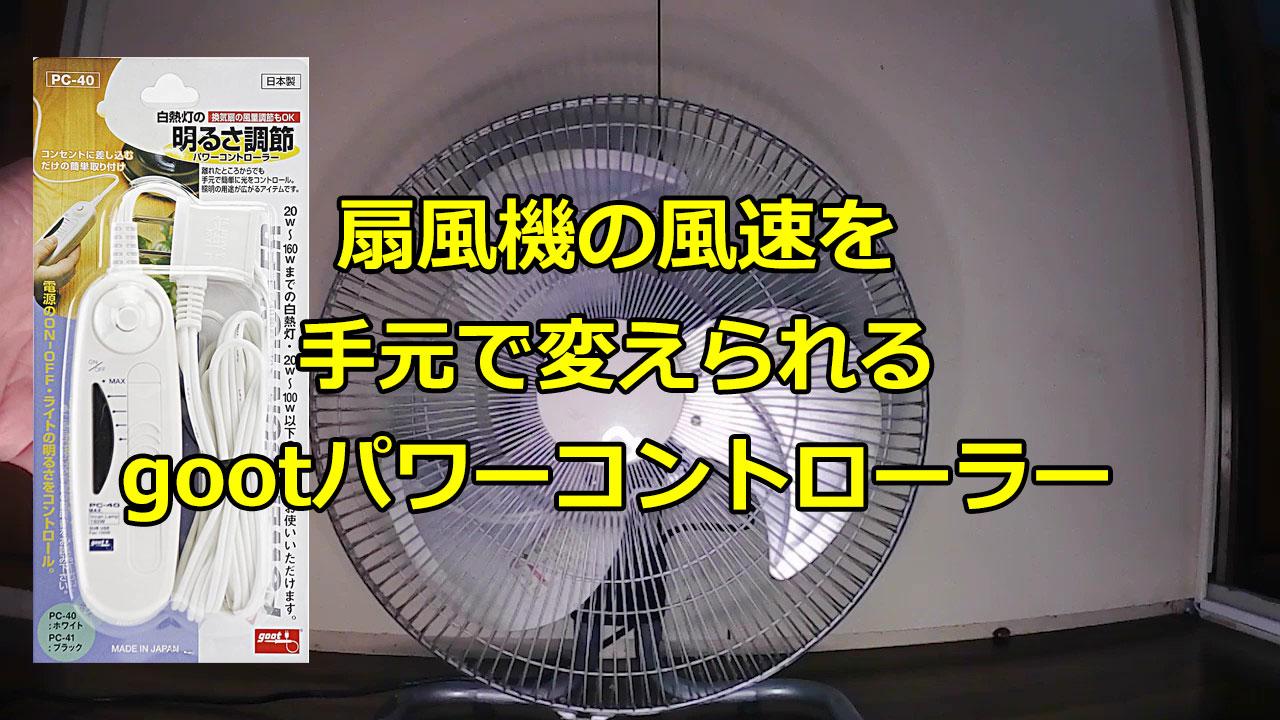 扇風機の風速を手元で変えるコントローラー